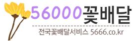 56000꽃배달
